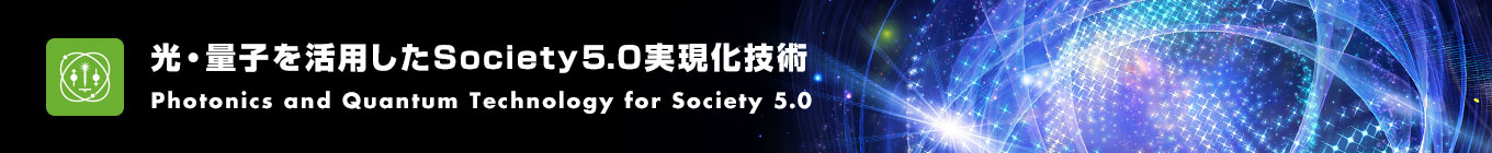 光・量子を活用したSociety 5.0実現化技術 Photonics and Quantum Technology for Society 5.0